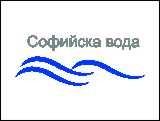 Изображение за Софийска вода