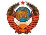 Изображение за СССР (USSR)