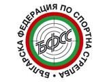 Изображение за Българска федерация по спортна стрелба