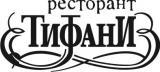 Изображение за Ресторант Тифани - Стара Загора