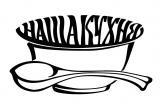 Изображение за Наша кухня