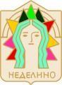 Изображение за Община Неделино