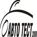 Изображение за Avtotest 2000