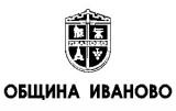 Изображение за Община Иваново