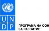 Изображение за UNDP