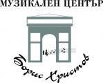 Изображение за Музикален център Борис Христов