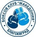 Изображение за Боксов клуб Македония