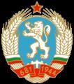 Изображение за Народна република България 1971-1991