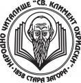 Изображение за Народно Читалище Свети Климент Охридски 1858г.