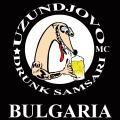 Изображение за Узунджовски пияни самсари МК