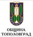 Изображение за Община Тополовград
