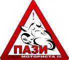 Изображение за Пази моториста!