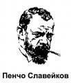 Изображение за Пенчо Славейков