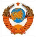 Изображение за СССР Герб
