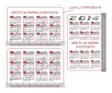 Изображение за 2014 9x6cm. Джобен календар