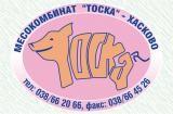 Изображение за Месокомбинат ТОСКА Хасково