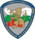 Изображение за Синдикална Федерация на служителите на МВР
