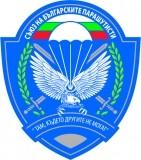 Изображение за Съюз на Българските парашутисти