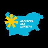 Изображение за Лого на България без цензура