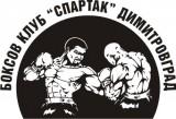 Изображение за Боксов клуб СПАРТАК Димитровград