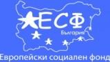 Изображение за ЕСФ_бял (европейски социален фонд)