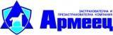 Изображение за Лого на Армеец