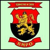 Изображение за Партия ВМРО