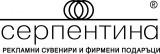 Изображение за СЕРПЕНТИНА ООД