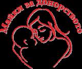 Изображение за Фондация Майки за донорството