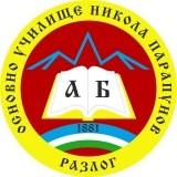 Изображение за ОУ Н. Парапунов - гр. Разлог