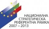 Изображение за Национална стратегическа референтна рамка
