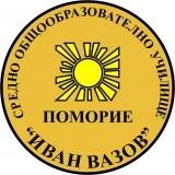 Изображение за СОУ Иван Вазов Поморие