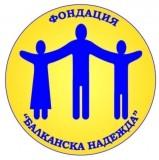 Изображение за Фондация Балканска надежда