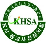 Изображение за KHSA (Korea health supplement association)