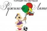 Изображение за Турнир Ружинско лято