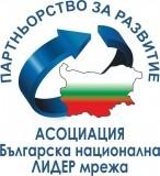 Изображение за Асоциация Българска национална Лидер мрежа