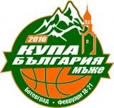 Изображение за Купа България Баскетбол 2016 - Ботевград