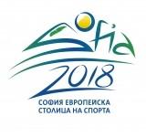 Изображение за София 2018 Европейска столица на спорта