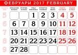 Изображение за Календариум февруари 02.2017