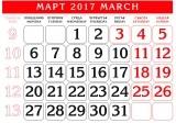 Изображение за Календариум март 03.2017