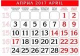 Изображение за Календариум април 04.2017