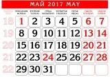 Изображение за Календариум май 05.2017