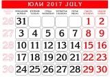Изображение за Календариум юли 07.2017