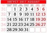 Изображение за Календариум август 08.2017