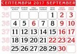 Изображение за Календариум септември 09.2017