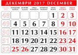 Изображение за Календариум декември 12.2017