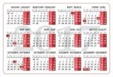 Изображение за Джобен календар за 2017 - 9x6cm.