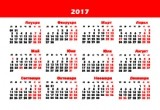 Изображение за джобно календарче 2017