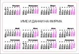 Изображение за джобно календарче