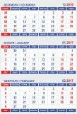Изображение за Календариум - 2017 - Януари
